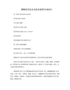 酒精化学品安全技术说明书(MSDS).doc
