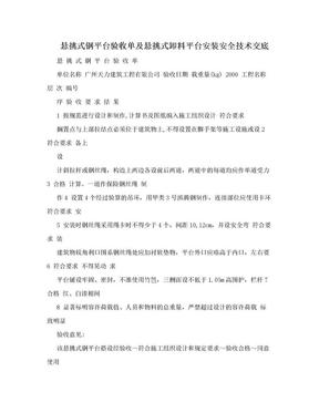 悬挑式钢平台验收单及悬挑式卸料平台安装安全技术交底.doc