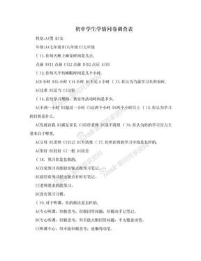 初中学生学情问卷调查表.doc
