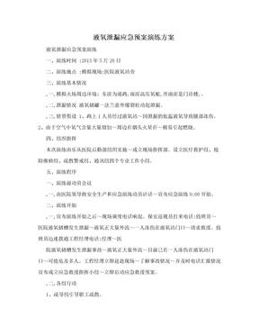液氧泄漏应急预案演练方案.doc