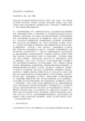 沈绍功沉绍功教授主讲 辩证精确-虚证.doc