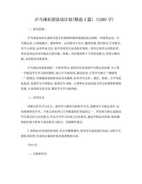 乒乓球社团活动计划(精选4篇).doc