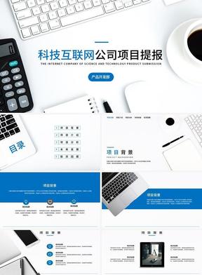 科技互联网公司商业项目计划书PPT 1116.pptx