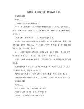 西师版_五年级下册_解方程练习题.doc