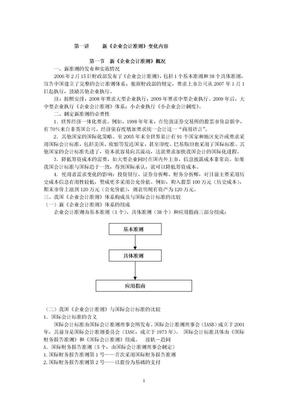 新企业会计准则变化内容.doc