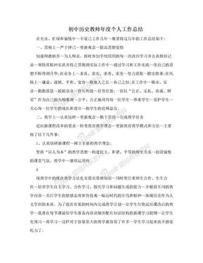 初中历史教师年度个人工作总结.doc