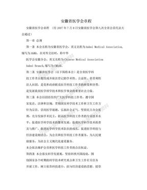 安徽省医学会章程.doc
