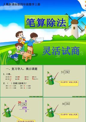 新人教版四年级上册除数是两位数的笔算除法例5(灵活试商).ppt