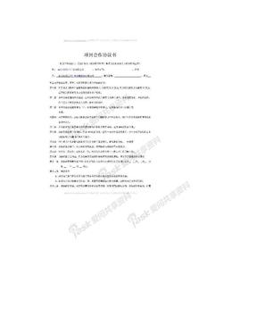 企业公司业务合同协议范本-项目合作协议书范本 南京世纪之声广告公司 传媒股份.doc
