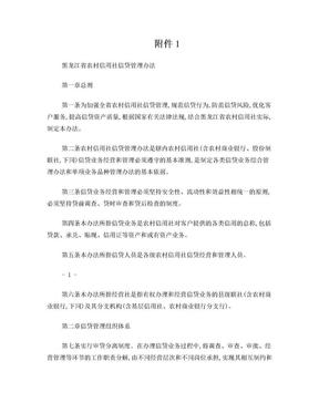 黑龙江省农村信用社信贷管理办法.doc