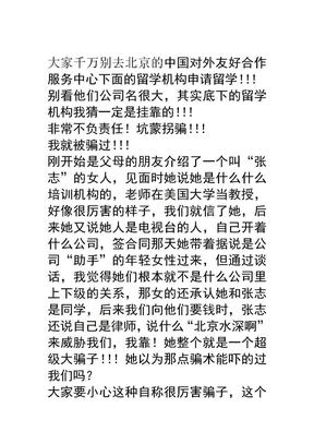 大家千万别去北京的中国对外友好合作服务中心下面的留学机构申请留学!!!.doc