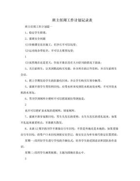 班主任周工作计划记录表.doc
