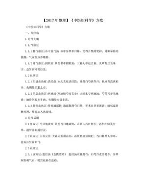 【2017年整理】《中医妇科学》方歌.doc