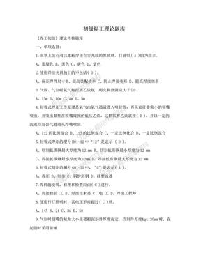 初级焊工理论题库.doc