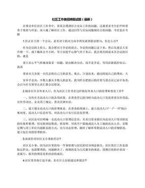 社区工作者招聘面试题(最新).docx