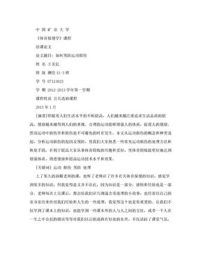 体育保健学结课论文.doc
