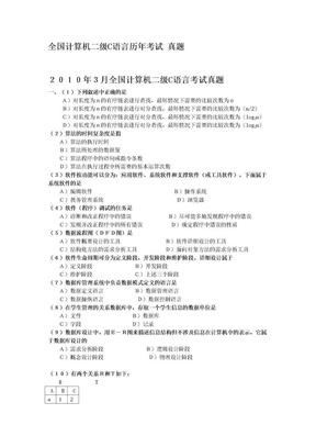 全国计算机二级C语言历年考试_真题-包含答案.doc