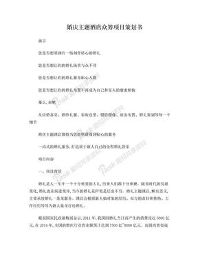 婚庆主题酒店众筹项目策划书.doc