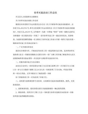 春季灭鼠活动工作总结.doc