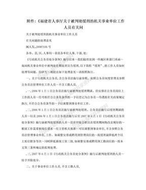 附件:《福建省人事厅关于被判处缓刑的机关事业单位工作人员有关问.doc