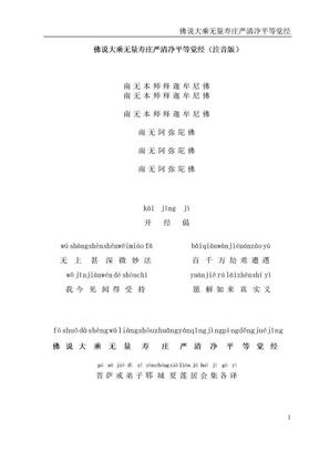无量寿经注音版.doc
