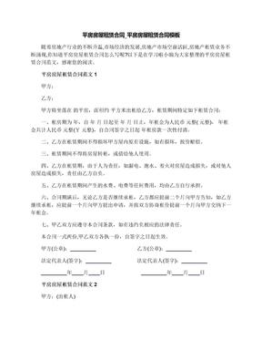 平房房屋租赁合同_平房房屋租赁合同模板.docx
