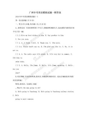广州中考英语模拟试题一附答案.doc