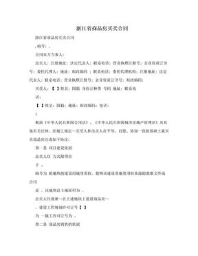 浙江省商品房买卖合同.doc
