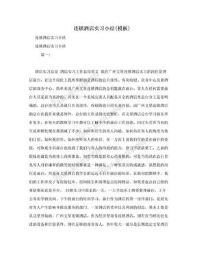 连锁酒店实习小结(模板).doc