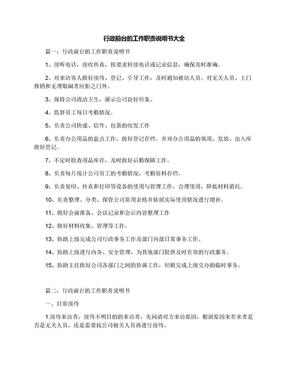 行政前台的工作职责说明书大全.docx
