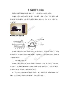 钢带波纹管施工规范.doc