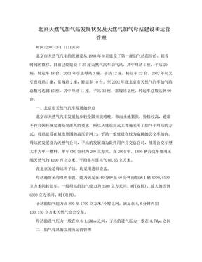 北京天然气加气站发展状况及天然气加气母站建设和运营管理.doc