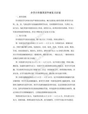 小学六年级英语毕业复习计划.doc
