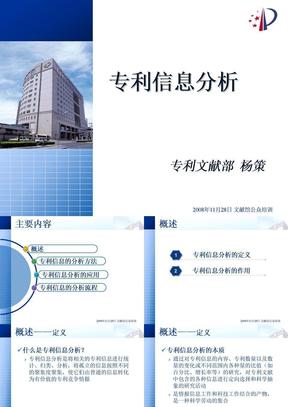 专利信息分析.ppt