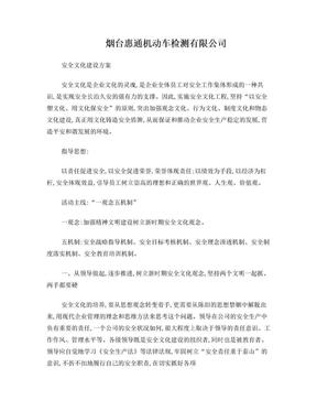 企业安全文化建设方案.doc
