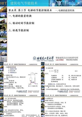 建筑电气节能技术14-电梯.ppt