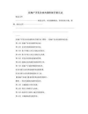 房地产开发企业内部控制手册目录.doc