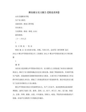 潍坊歌尔实习报告【精选资料】.doc
