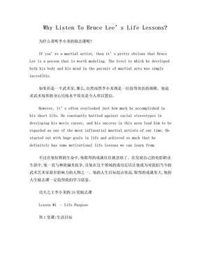 李小龙励志课.doc