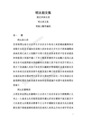 明太祖文集.doc