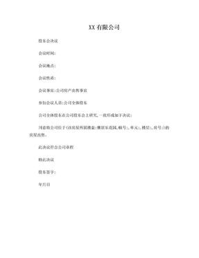 公司卖房股东会决议 (2).doc