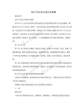 2017年山东计划生育条例.doc