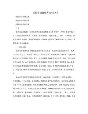 医院市场营销方案(范本).doc