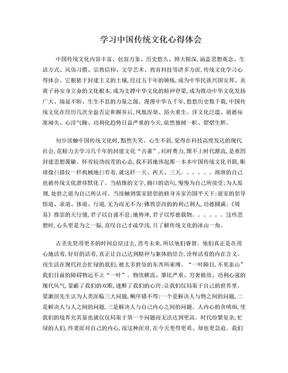 学习中国传统文化心得体会.doc