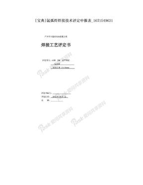 [宝典]氩弧焊焊接技术评定申报表_1671549631.doc