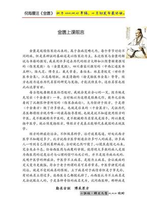 倪海厦-金匮横版讲稿简体.pdf