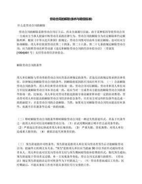 劳动合同的解除(条件与赔偿标准).docx