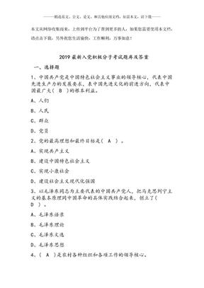 2019最新入党积极分子考试题库及答案.docx