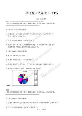 计算机入门基础练习计算机基础-操作题考试题库Excel2.doc