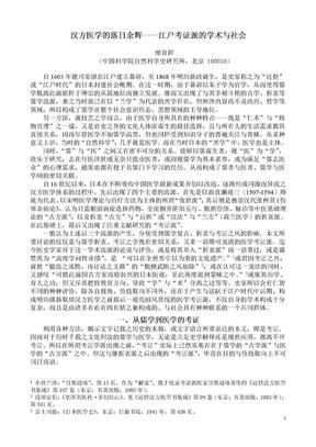 汉方医学的落日余辉——江户考證派的学术与社会.doc